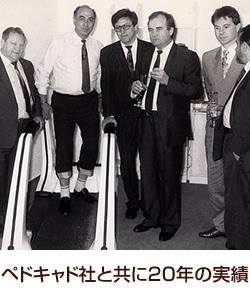 ペドキャド社と共に20年の実績